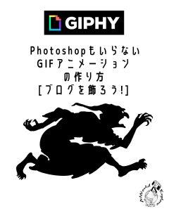 PhotoshopもいらないGIFアニメーションの作り方[ブログを飾ろう!]