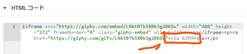 htmlコードviaの消し方