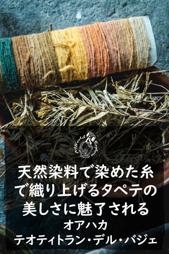 天然染料で染めた糸で織り上げるタペテの美しさに魅了される[オアハカ/テオティトラン・デル・バジェ]