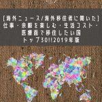 [海外ニュース/海外移住者に聞いた] 仕事・余暇を楽しむ・生活コスト・ 医療面で移住したい国 トップ30!!2019