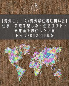 [海外ニュース/海外移住者に聞いた] 仕事・余暇を楽しむ・生活コスト・ 医療面で移住したい国 トップ30!!2019年版