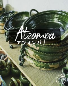 【メキシコ・オアハカ】緑の陶器で溢れたアツォンパ村/実は緑色は毒?アツォンパへの行き方