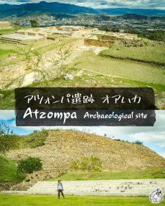 天空のアツォンパ遺跡を訪ねる/行き方/球戯場が3つもある珍しいサポテコ族の遺跡[メキシコ・オアハカ]