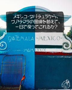 トゥクストラ・グティエレス~タパチュラからグアテマラ国境タリスマンでビザランを試みる
