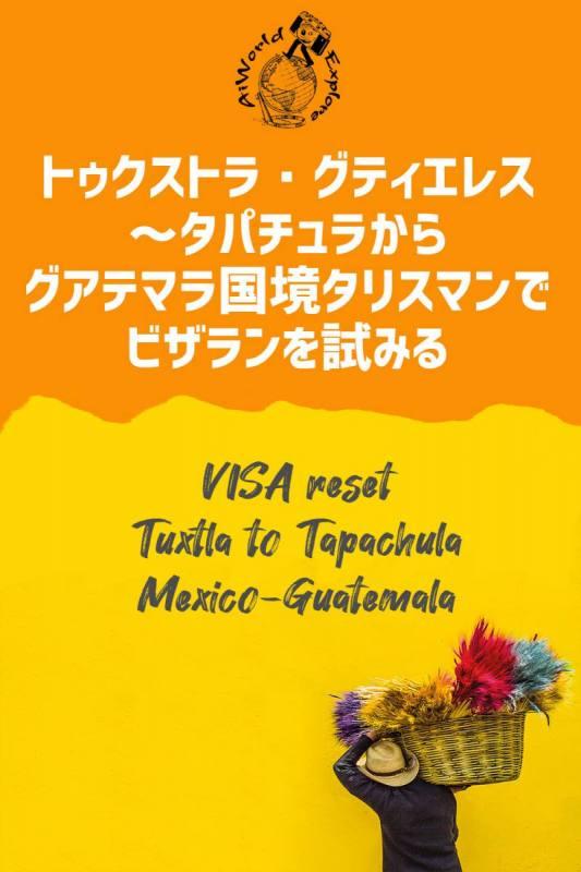 タパチュラからグアテマラへの国境超え
