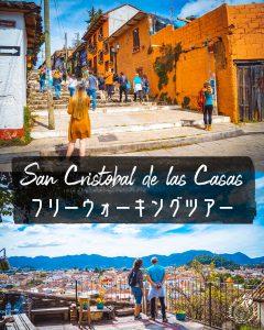 サン クリストバル デ ラス カサスのフリーウォーキングツアーに参加してみよう!