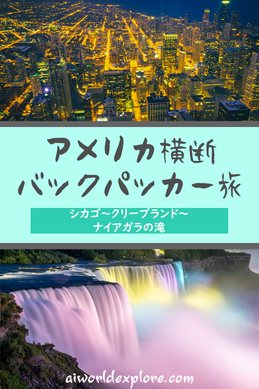 アメリカ横断バックパッカー旅/第七弾【シカゴ~クリーブランド~ナイアガラの滝】