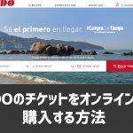 メキシコバス旅が便利に!ADOオンラインチケットの購入方法