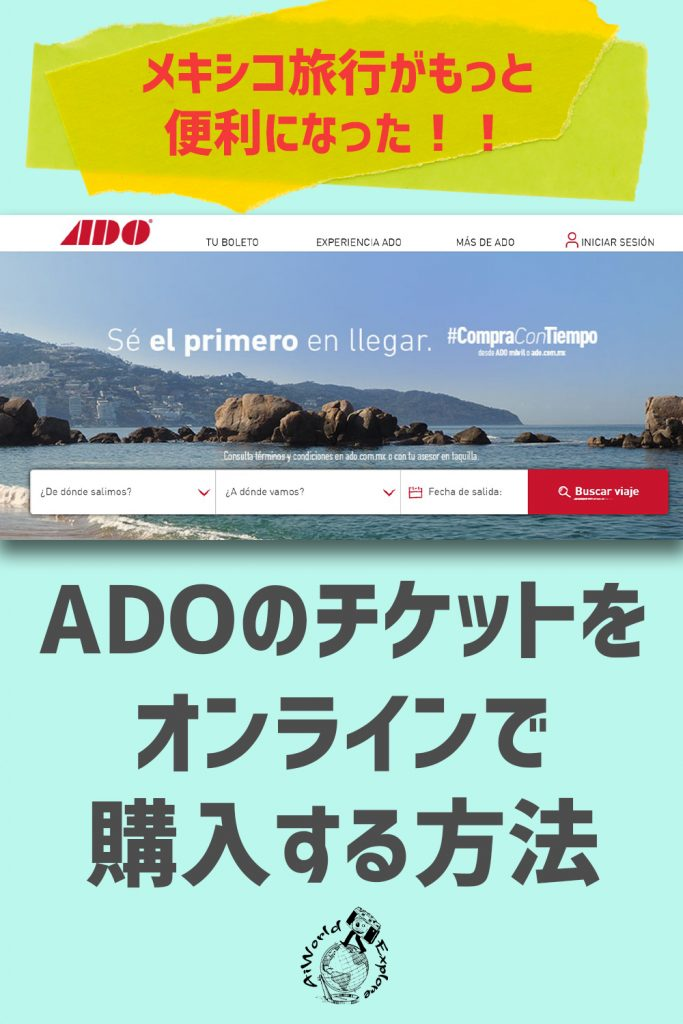 ADOのチケットを購入