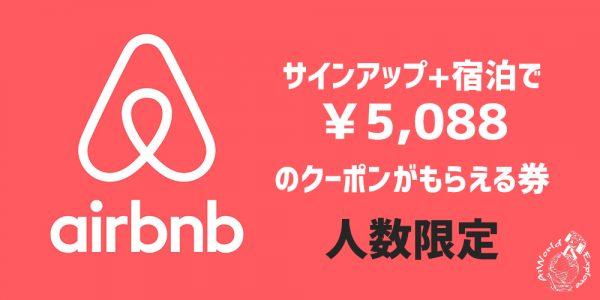 airbnbクーポン