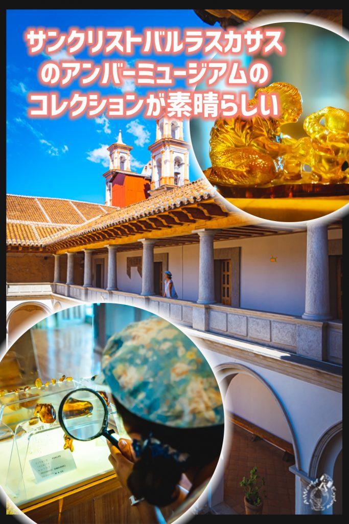 サンクリストバルデラスカサスのアンバーミュージアムの記事