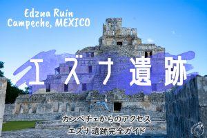 【メキシコ】カンペチェの誇るエズナ遺跡の完全ガイド/建物の意味/行き方/入場料