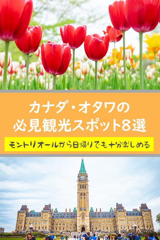 【カナダ・オタワの必見観光スポット8選】モントリオールから日帰りでも十分楽しめる!