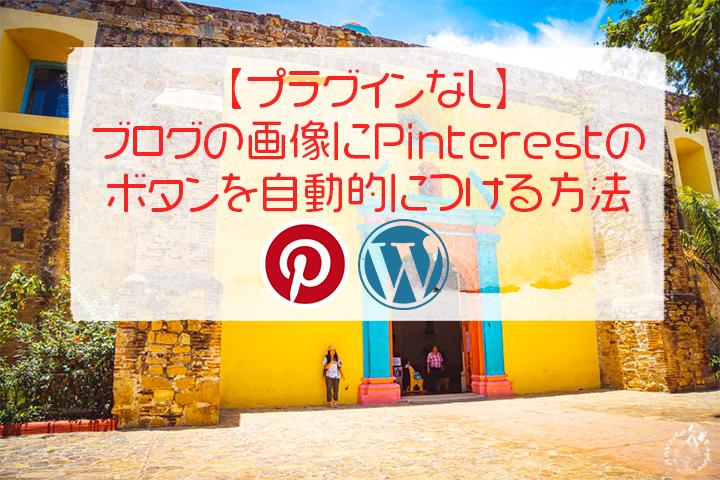 【プラグインなし】ブログの画像にPinterestのボタンを自動的につける方法/ワードプレス