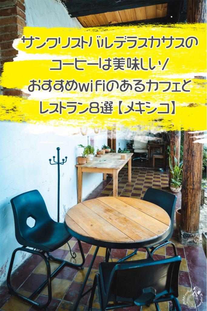 サンクリストバルデラスカサスのコーヒーは美味しい/おすすめwifiのあるカフェとレストラン8選【メキシコ】