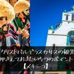 サンクリストバルデラスカサスの観光で押さえておきたい5つのポイント【メキシコ】