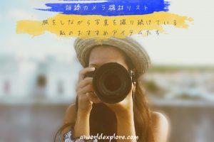 【相棒カメラ機材リスト】旅をしながら写真を撮り続けている私のおすすめアイテムたち