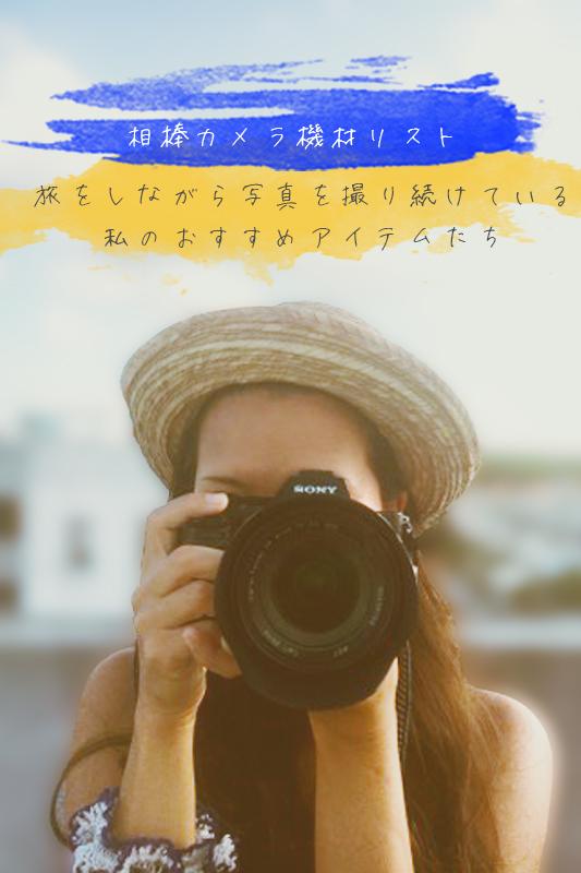 旅行で使っているカメラ機材