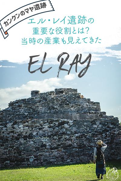 【メキシコ・カンクン】エル・レイ遺跡の重要な役割とは?当時の産業も見えてきた
