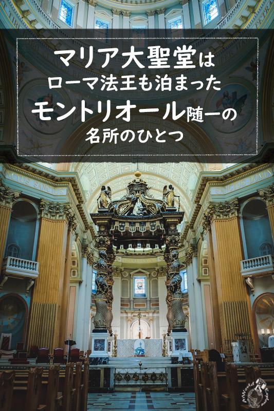 モントリオールのマリア大聖堂はローマ法王も泊まった教会【カナダ】