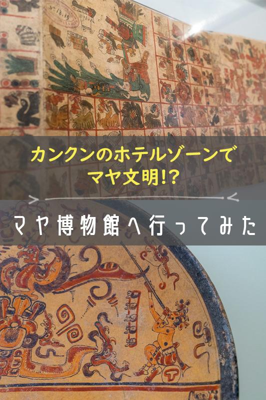カンクンマヤ博物館