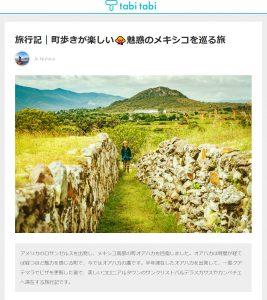tabitabi旅行記