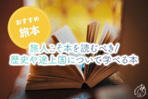 【おすすめ旅本】旅人こそ読むべき本リスト/旅がより面白くなる+ビデオも