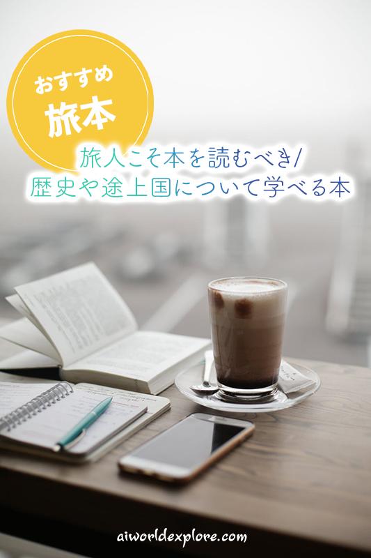 【おすすめ旅本】旅人こそ本を読むべき/歴史や途上国について学べる本