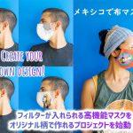 メキシコで布マスク作り・フィルターが入れられる高機能マスクをオリジナル柄で作れるプロジェクトを始動!