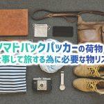 ノマドバックパッカーの荷物・仕事して旅する為に必要な物リスト