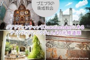 クアウティンチャン(Cuautinchán)にあるサン・ファン・バウティスタの元修道院【メキシコ・プエブラの廃墟教会】