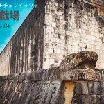 チチェンイッツァ遺跡の神聖なるゲームで生贄が決められていた球戯場を探る【メキシコが誇る屈指の世界遺産】