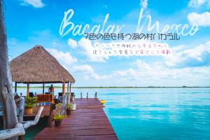 バカラル/7色の色を持つ湖の村/セノーテや海賊から守るために建てられた要塞など見どころ満載