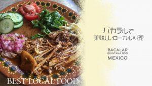 バカラルで美味しいローカル料理が食べられるレストランとお店を一挙に紹介!