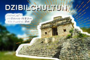 Dzibilchaltún (ジビルチャルトゥン) メリダからすぐ!ロマンあふれる歴史あるマヤの古都