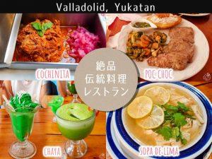 バジャドリードでちょっとオシャレなレストラン&絶品の伝統料理を楽しみたいならここだ!【メキシコ】