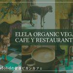 超健康系なカフェ・レストラン/ELELA ORGANIC VEGAN CAFE Y RESTAURANT【バジャドリード・ユカタン】