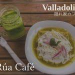 ルアカフェ/ Rúa Café・バジャドリードの隠れ家カフェ
