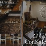 ノマドにおすすめのwifiが速いカフェ!!ConKafecito【バジャドリード・メキシコ】