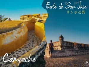 カンペチェのサンホセ砦がフォトジェニックだった/ Fuerte de San José en Campeche, Mexico
