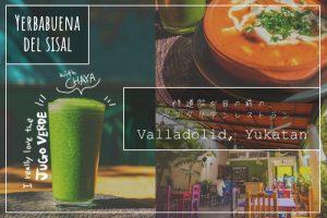 お洒落系欧米人がこぞって行くValladolidのベジタリアンレストラン/ イェルバ・ブエナ・シサル/Yerbabuena del sisal【バジャドリード・ユカタン】