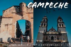 世界遺産の城壁に囲まれたカンペチェを思う存分楽しみ尽くす【メキシコ】