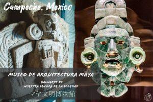 カンペチェのマヤ博物館へ【ミステリアスなマヤの世界への旅】Museo de Arquitectura Maya Baluarte de Nuestra Señora de la Soledad, Campeche