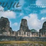 """3つの塔がユニークな""""イシュプヒル遺跡""""への旅/ カンペチェ, メキシコ Xpujil Ruin, Campeche, Mexico"""