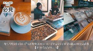 サンクリストバルデラスカサスのコーヒー/チョコラテが美味しいカフェ特集 【チアパス/メキシコ】