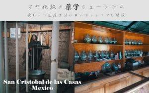 マヤ伝統の薬学ミュージアム/変わった出産方法や中にはショップも併設【サンクリストバルデラスカサス/メキシコ】
