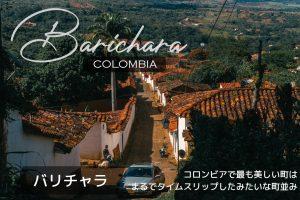 バリチャラ|コロンビアで最も美しい町はまるでタイムスリップしたみたいな町並み