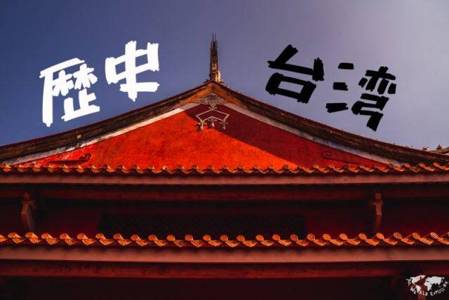 台湾の歴史ブログ記事