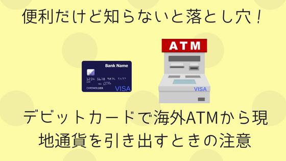 便利だけど知らないと落とし穴!デビットカードで海外ATMから現地通貨を引き出すときの注意|