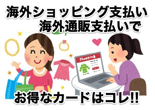 海外カード払いの手数料が無料&安いカード一覧比較。海外買物/海外通販/海外への支払いにオススメ